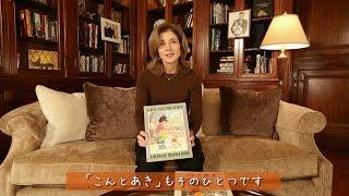 11月30日、「絵本の日」にちなんで、キャロライン・ケネディ大使が家族...
