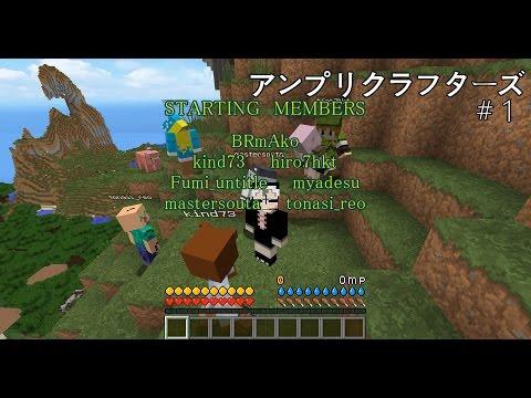 【Minecraft】アンプリクラフターズ#1【1.7.10MOD】