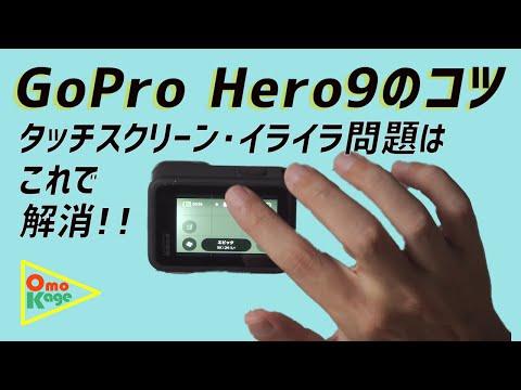 GoPro Hero9のタッチスクリーンにイライラしてる人必見!これで大体オーライ! #GoPro9 #ゴープロ