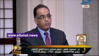 محمود طاهر: مجلس الإدارة على قناعة تامة بـ«مارتن يول».. فيديو