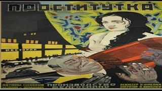 Фильм Проститутка