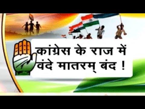BJP opposes Congress decision to ban Vande Mataram in Madhya Pradesh Secretariat