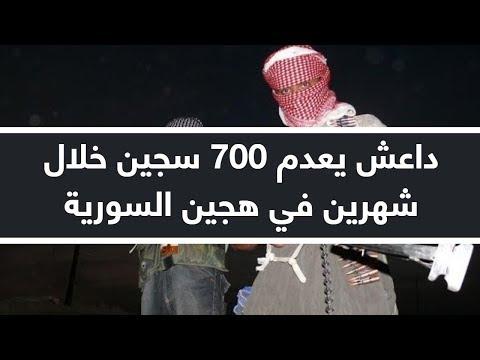 داعش يعدم 700 سجين خلال شهرين في هجين السورية  - نشر قبل 1 ساعة