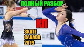 ПОЛНЫЙ РАЗБОР КП ГРАН ПРИ Skate Canada 2019 ТРУСОВА КИХИРА МЕДВЕДЕВА