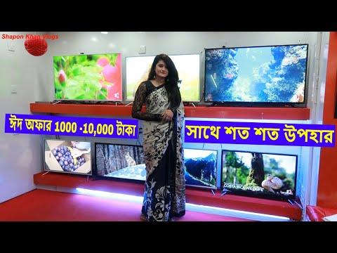 ঈদ-অফার-1000--10,000-টাকা-tv-hut-in-bd- -smart-led-tv-price-in-bangladesh- -shapon-khan-vlogs