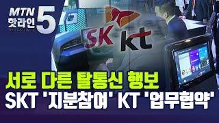 박정호-구현모, 서로 다른 탈통신 행보… SKT …