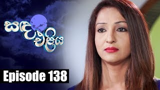 Sanda Eliya - සඳ එළිය Episode 138 | 01 - 10 - 2018 | Siyatha TV Thumbnail