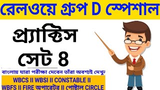 RAIL GROUP D Practice Set 8 || WB SI || WB CONSTABLES || FIRE OPERATOR || ||