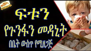 Natural Recipes For Cold & Flu  - ፍቱን የጉንፋን መድሃኒት