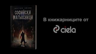 """Софийски магьосници"" - трейлър"