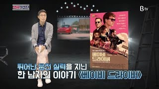 [김태훈의 무비셀렉션] 베이비 드라이버  (Baby Driver , 2017)
