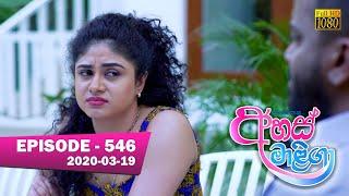 Ahas Maliga | Episode 546 | 2020-03-19 Thumbnail