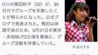 PASSPO☆、休業中の槙田紗子が卒業 芸能活動は継続 アイドルグループ・PA...
