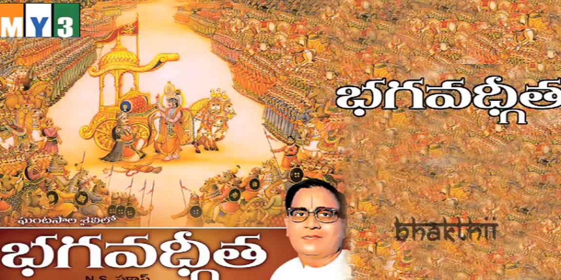 Bhagavad gita telugu mp3 free download ghantasala.