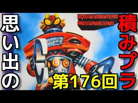 176 ミニユニパズル アームアイアン   『冒険ロックバット』