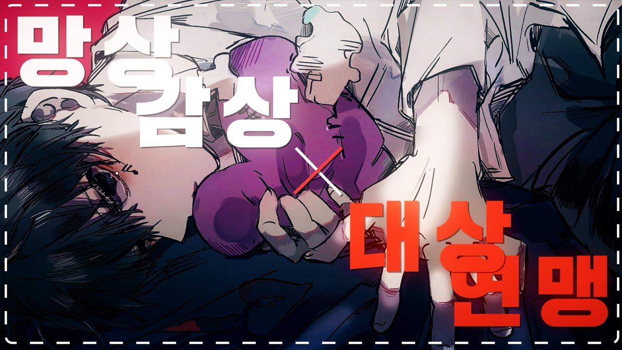 망상감상대상연맹 (妄想感傷代償連盟) 한국어 COVER