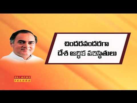 Raj News Special Story on Rajiv Gandhi   Rajiv Gandhi 27th Death Anniversary   Raj News Telugu