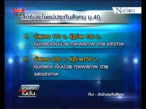 Nation channel : สิทธิประโยชน์ ม.40 ประกันสังคม 8/12/2557