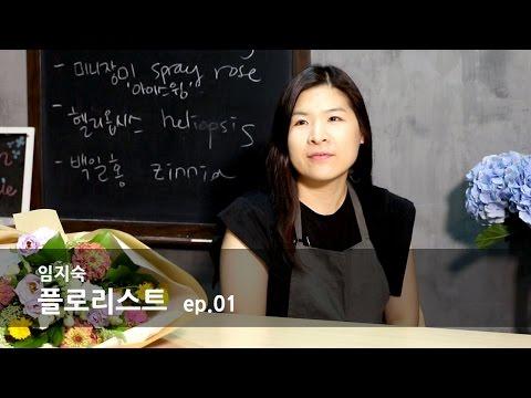 [MY Dream JOBS TV #140] - 플로리스트  임지숙 (Florist) ep.01