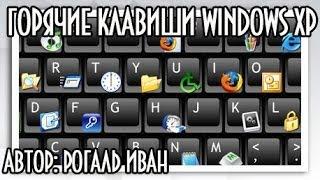 Горячие клавиши Windows XP(МОЙ САЙТ: http://ot-ivana.ru/ Всем привет! В этом видео уроке мы с вами узнаем, Горячие клавиши Windows XP. Большинство..., 2013-12-25T17:34:06.000Z)