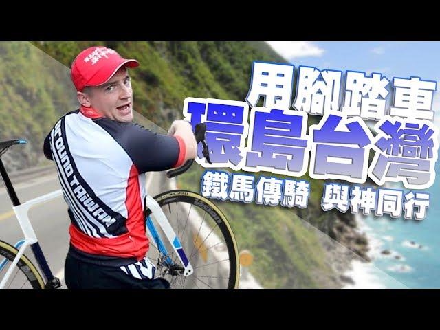 我真的要騎腳踏車環島台灣嗎?// 必要參加的遶境活動 [小貝逛台灣 #228]