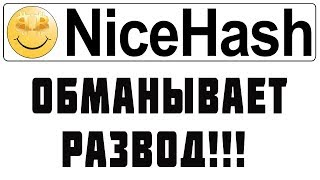 Nicehash развод! Nicehash обманывает нас! Nicehash ворует наши деньги!