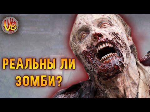 ЗОМБИ И МОЗГОВЫЕ ПАРАЗИТЫ РЕАЛЬНЫ? Анализируем Resident Evil, The Last of Us и Half-Life!