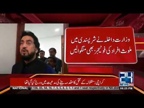 Examine Social Media Content: Interior Minister | 24 News HD