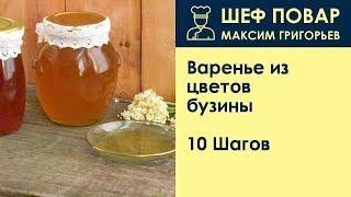 варенье из цветов бузины . Рецепт от шеф повара Максима Григорьева