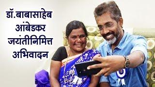 Nagaraj manjule | Tribute to Dr. Babasaheb Ambedkar | Kadubai Kharat | Sairat | Naal | Fandry