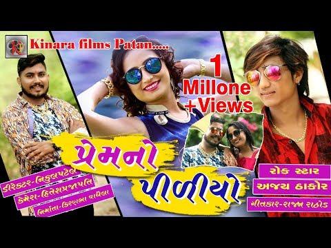 Prem No Piliyo_Singer:-Rok Strar - Ajay Thakor_Full HD Video 2018