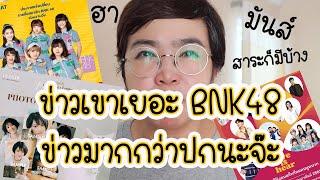 ข่าวเขาเยอะ BNK48  NEWS  ข่าวเด็ด ข่าวกิจกรรม คลิปลับ / momoat [Eng Sub]
