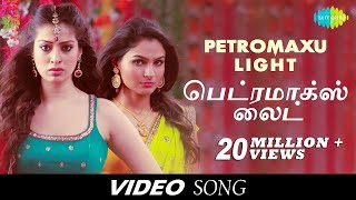 Aranmanai | Petromaxu Lightethan | New Tamil Movie Video Song