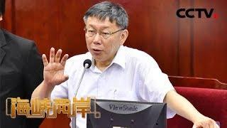 《海峡两岸》 20190512| CCTV中文国际