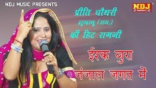 Preeti Choudhary Hit Ragni 2016 # इश्क़ बुरा जंजाल जगत में तुड़वादे से यारी ने # NDJ Music