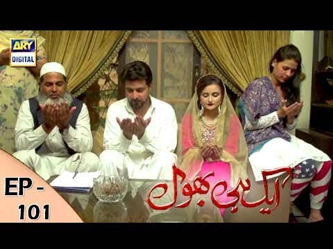 Ek Hi Bhool - Episode 101 - 13th November 2017 - ARY Digital Drama