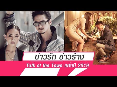 ข่าวรัก ข่าวร้าง Talk of the Town แห่งปี 2019