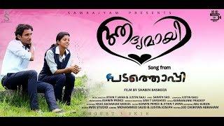 Aadhyamaayi Song From Padathoppi Malayalam Short Film 2018