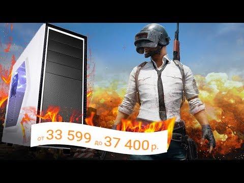 Сколько стоит ПК для PUBG и GTA 5 Online?