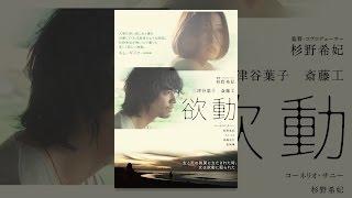 欲動 三津谷葉子 動画 16