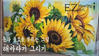 Sunflowers in Watercolor! 돈을부르…