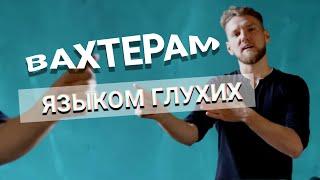 Бумбокс — Вахтерам (RSL cover)