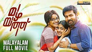 Mazhayathu Malayalam Full Movie   Aparna Gopinath   Nikesh Ram  Manoj K Jayan  Gopi Sunder  Suveeran