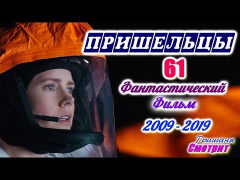 61 фильм про пришельцев. Все фильмы про инопланетян, про пришельцев за 10 лет. Полный комплект