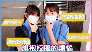 Publication Date: 2021-09-23 | Video Title: 【學校Q&A】聖保祿係女子監獄?/鄧肇堅一個靚仔靚女