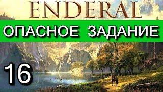 Эндерал  (Enderal). Прохождение на русском языке. Часть 16
