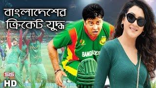 Repeat youtube video Bangladesh Vs Pakistan Cricket Highlights | Shakib Khan | Purnodoirgho Prem Kahini-2 | SIS Media