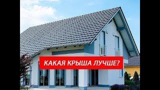 видео Как выбрать крышу для дома?