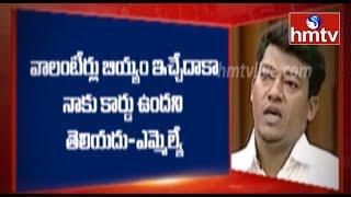 ఓ ఎమ్మెల్యే రేషన్ కార్డు కథ! || Political Circle || hmtv Telugu News
