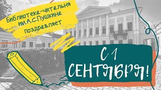 Сотрудники Библиотеки-читальни Пушкина поздравляют всех причастных с Днем знаний